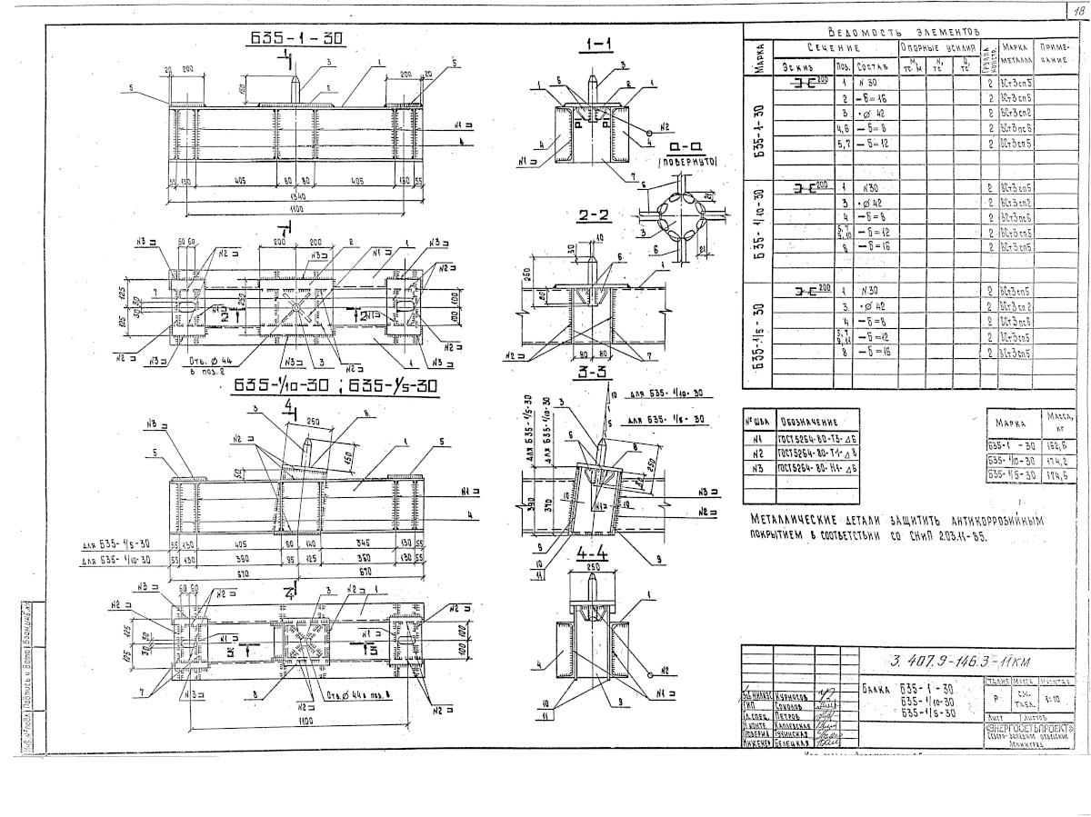 Б35-1-30 (3.407.9-146.3-11КМ)