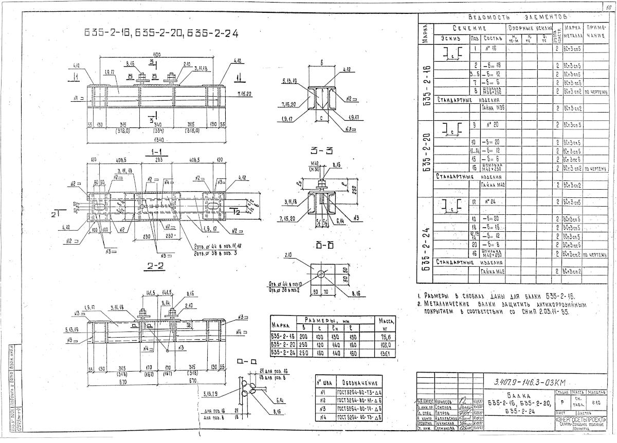 Б35-2-16 (3.407.9-146.3-03КМ)