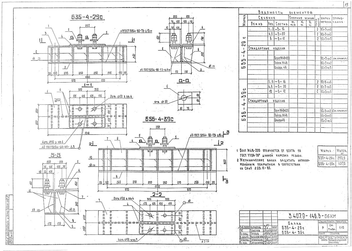 Б35-4-29с (3.407.9-146.3-06КМ)