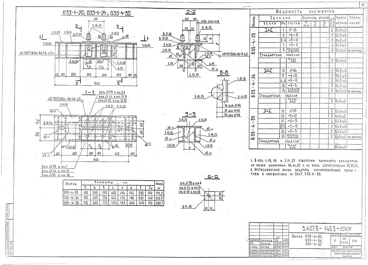 Б35-4-30 (3.407.9-146.3-05КМ)