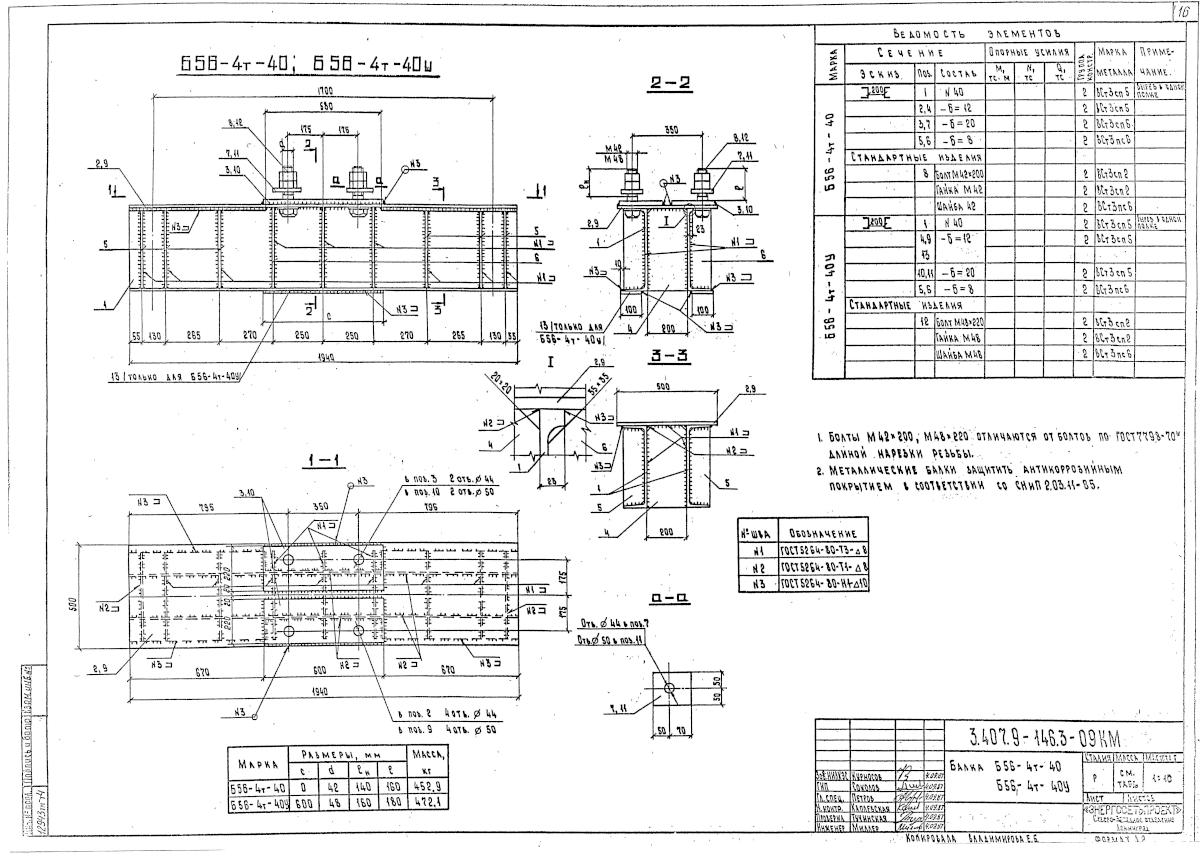 Б56-4т-40 (3.407.9-146.3-09КМ)