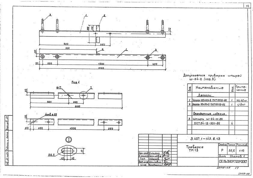 Траверса ТМ13-2517 руб.
