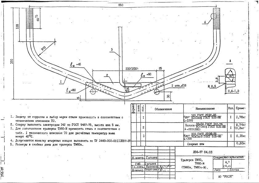Траверса ТМ60,ТМ60а-М (Л56-97)-350,86 руб.