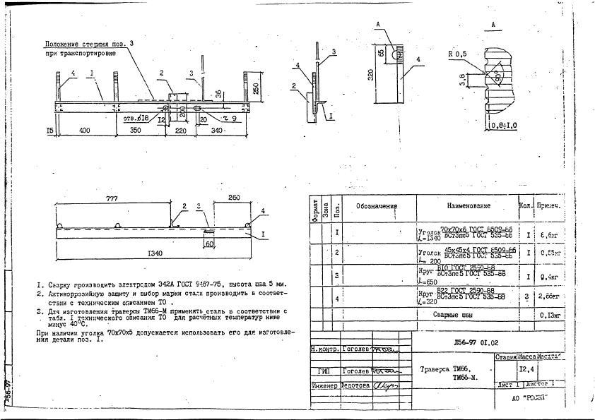 Траверса ТМ66,ТМ66М (Л56-97)-1031,38 руб.