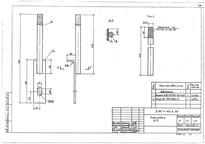 Накладка ОГ5-161 руб.