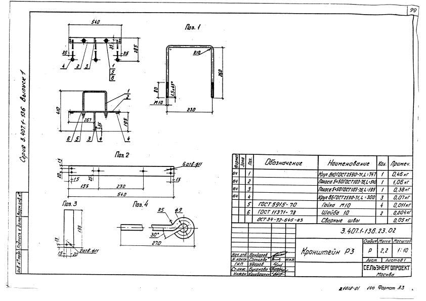Кронштейн Р3 -166,32 руб.