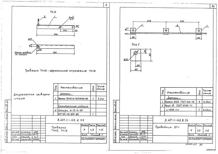 Траверса ТН12-307 руб.