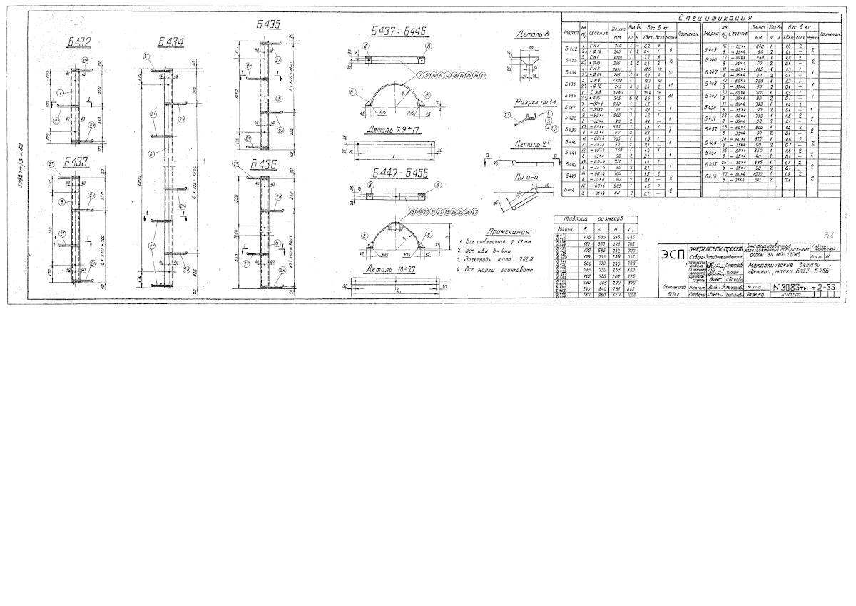 Б432-456 (3082тм-т2-33)