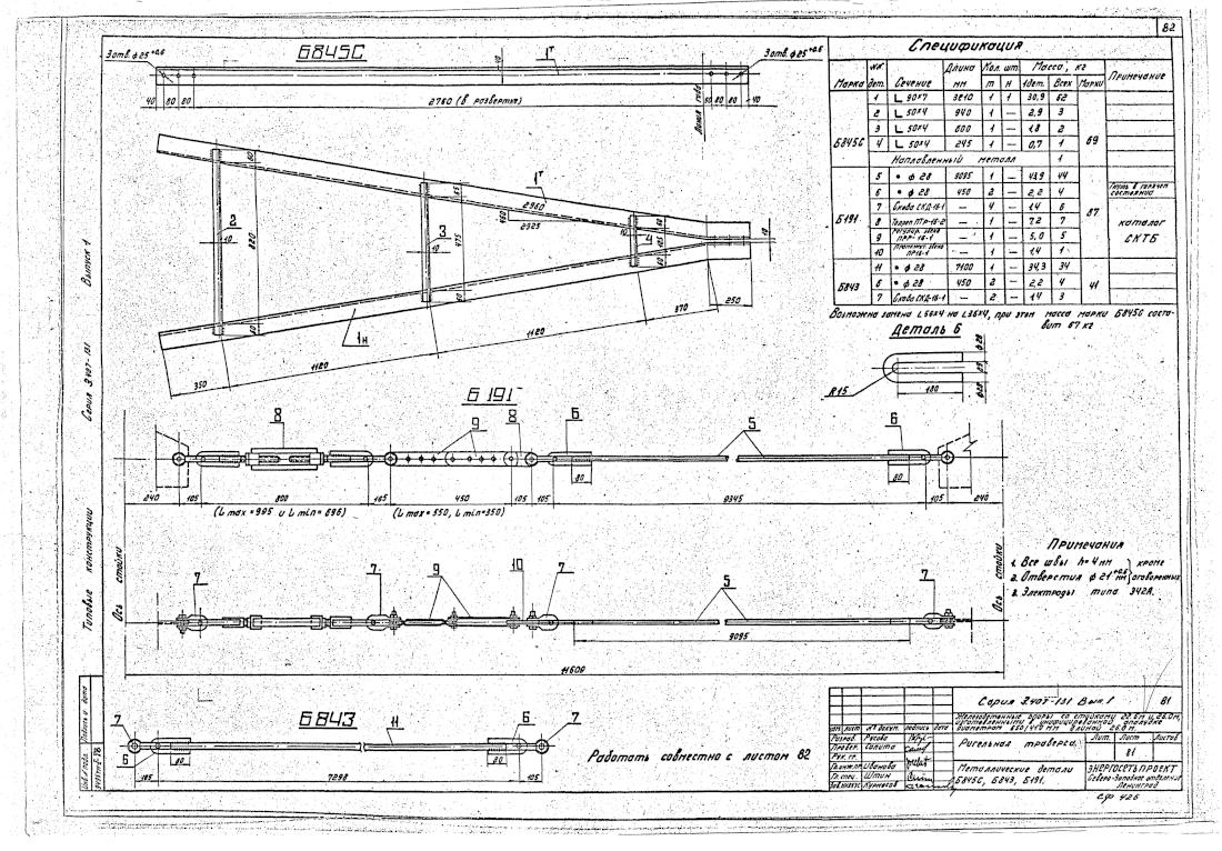 Б191 (3.407-131)