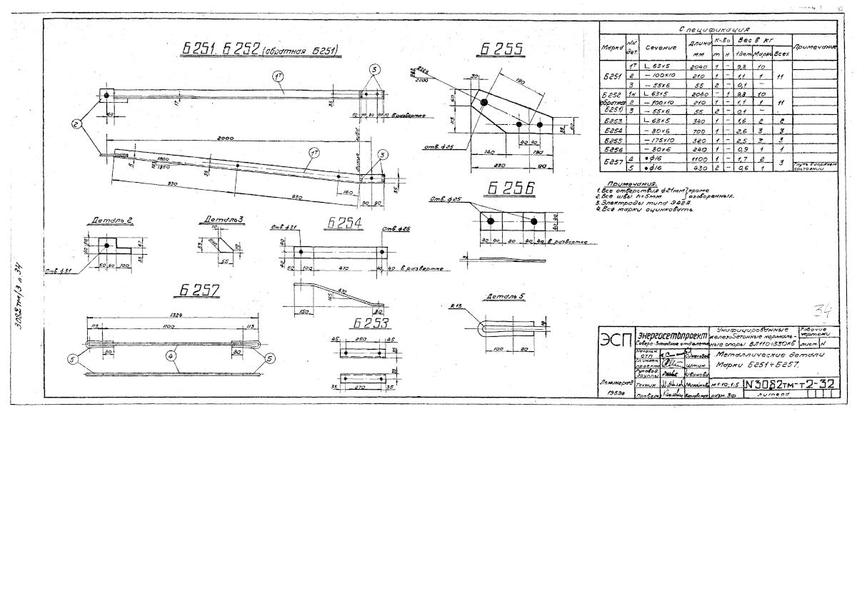 Б251-257 (3082тм-т2-32)