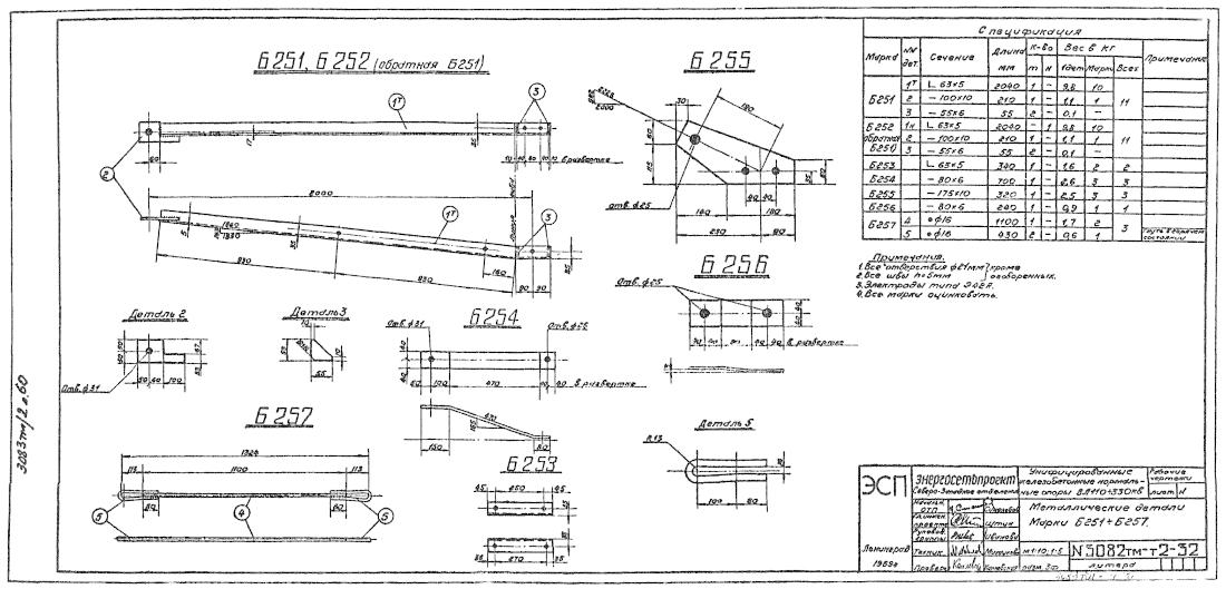 Б251-Б-257 (3082тм-т2-32)