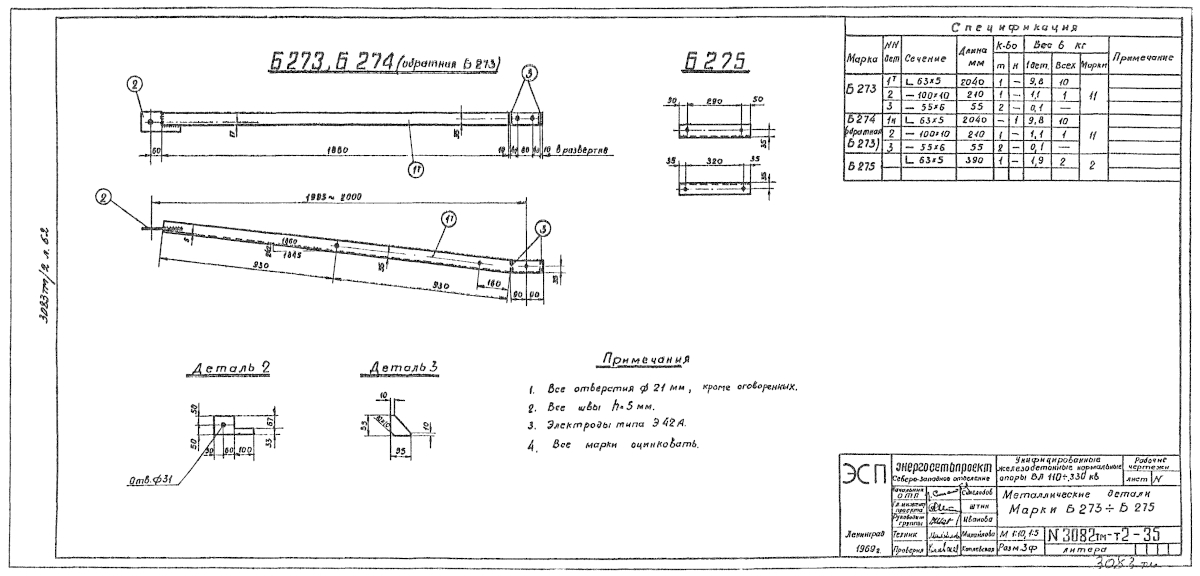 Б273-275 (3082тм-т2-35)