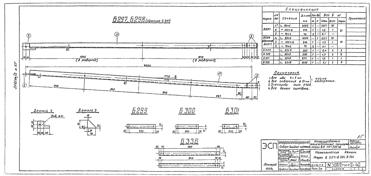 Б297-301 (3082тм-т2-40)