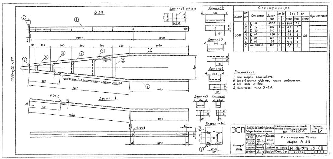 Б311 (3082тм-т2-48)