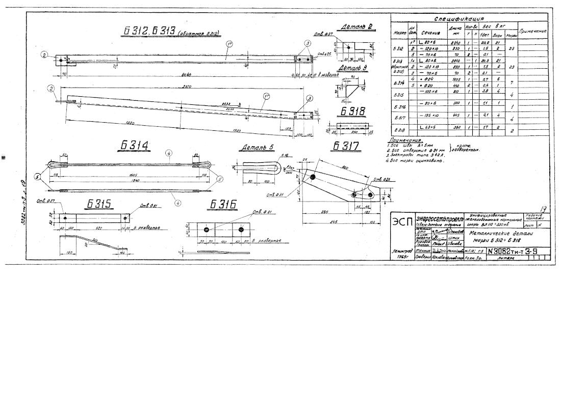 Б312-318 (3082тм-т3-9)