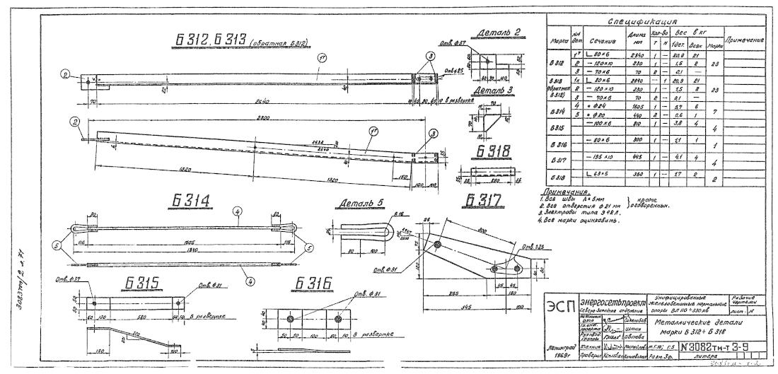 Б312-Б-318 (3082тм-т3-9)