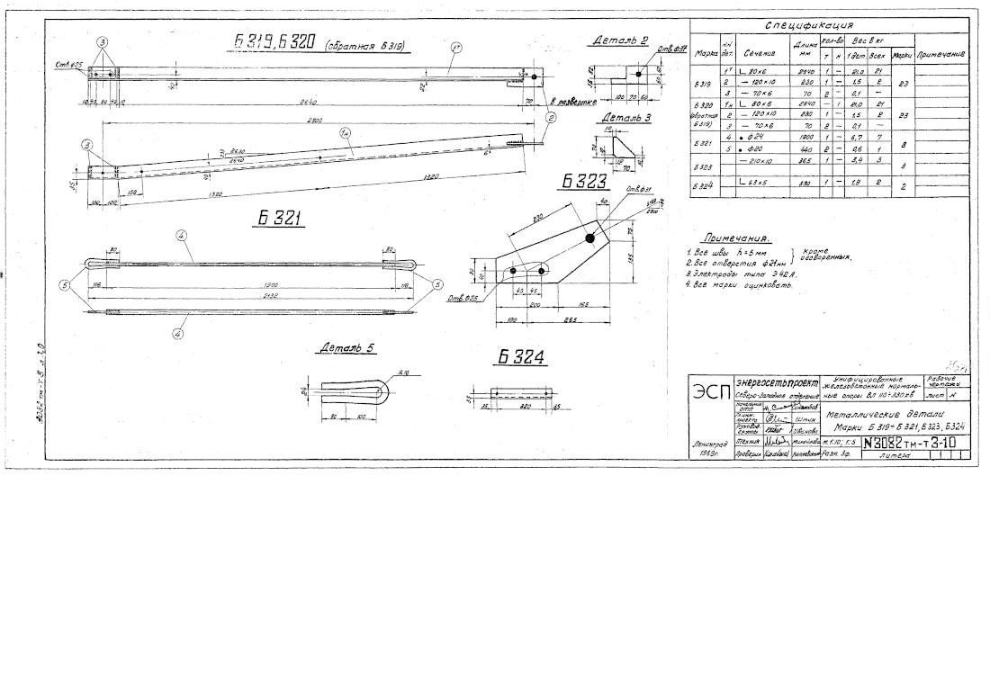 Б319-324 (3082тм-т3-10)