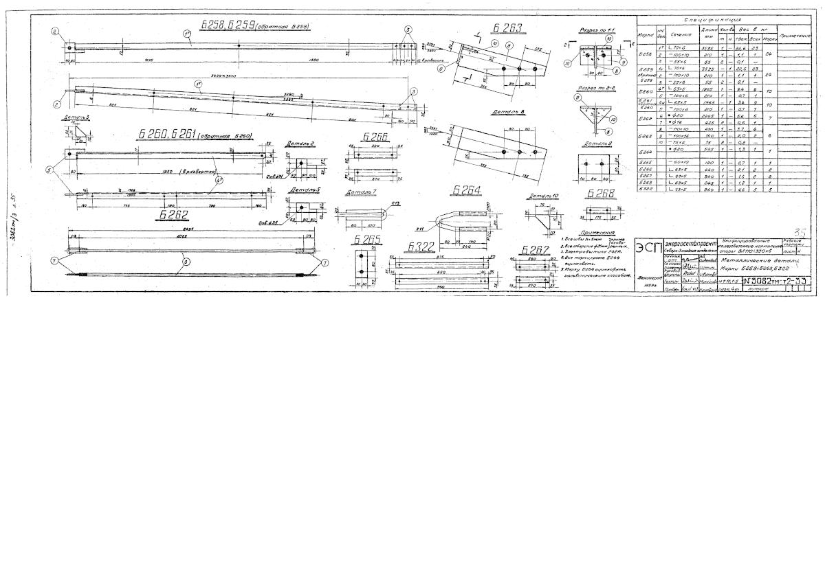 Б322 (3082тм-т2-33)
