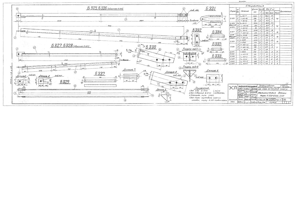 Б325-335 (3082тм-т3-11)
