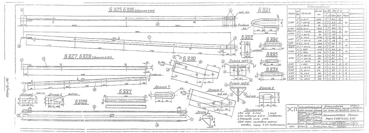 Б325-Б-335 (3082тм-т3-11)