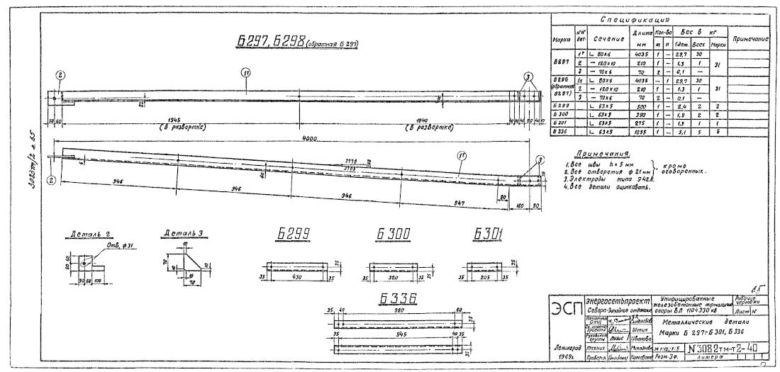 Б336 (3082тм-т2-40)