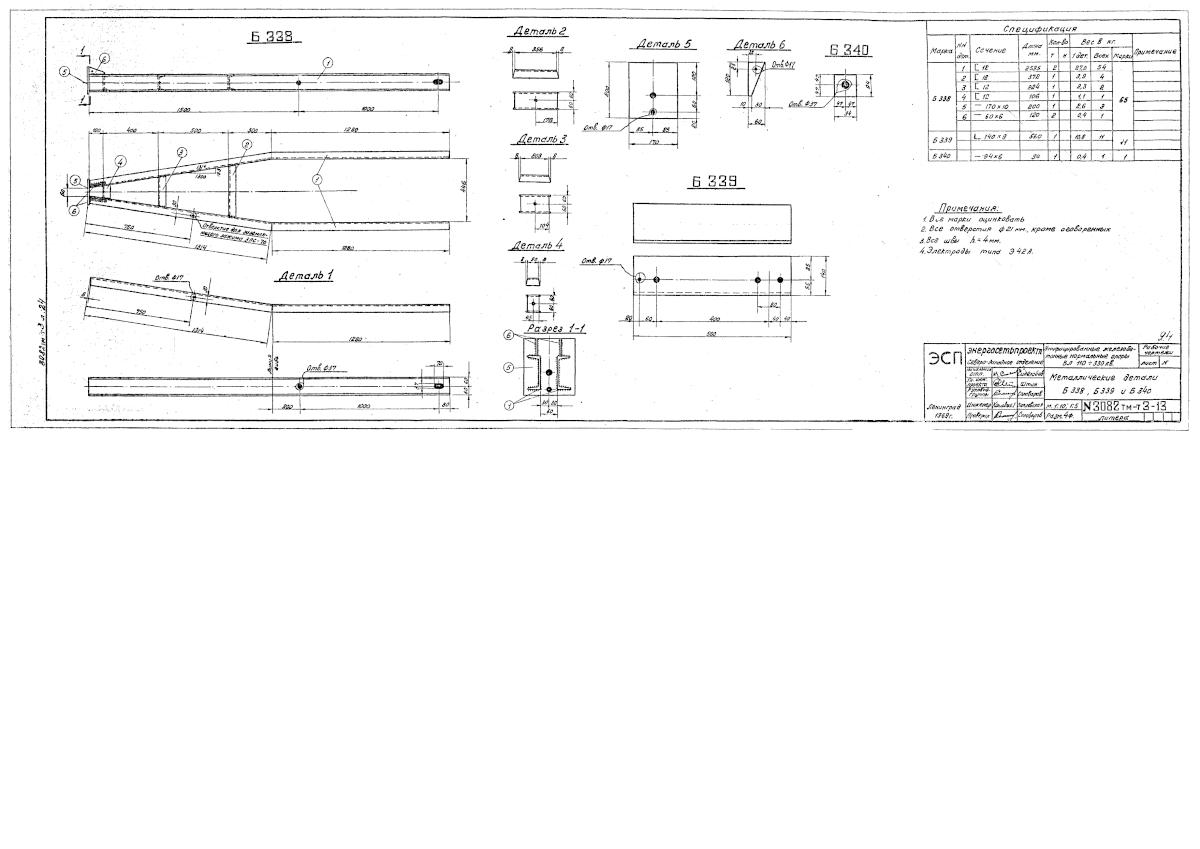 Б338-340 (3082тм-т3-13)
