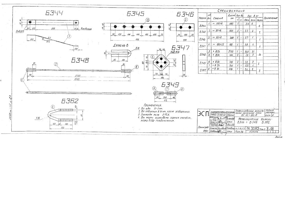 Б344-349 (3082тм-т3-18)
