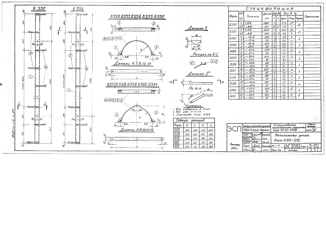 Б350-361 (3082тм-т3-20)