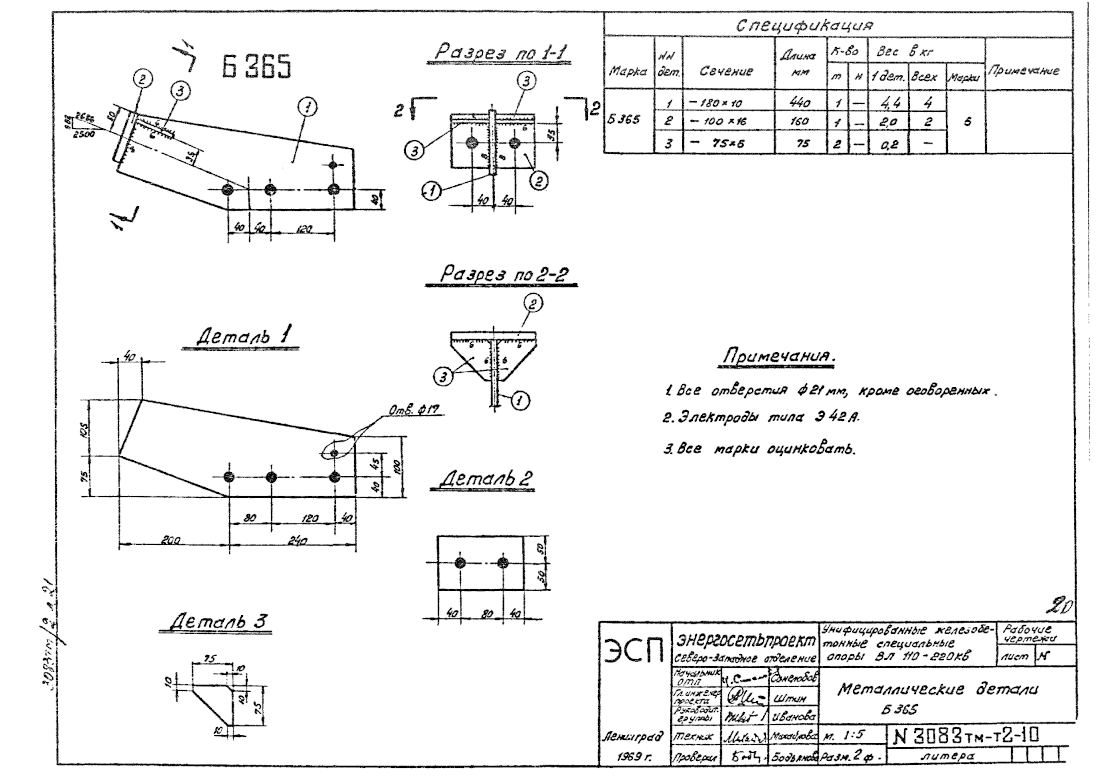 Б365 (3083тм-т2-10)