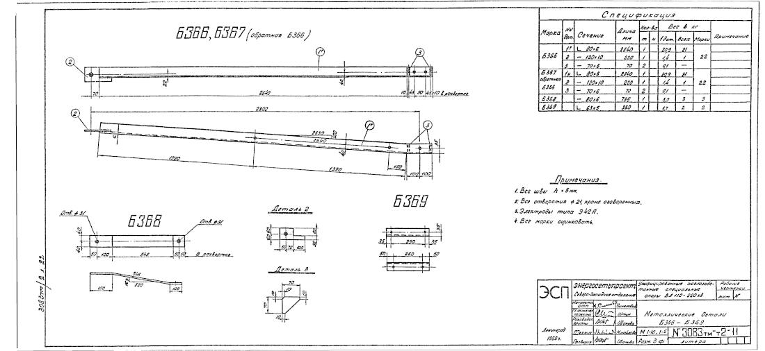 Б366-369 (3083тм-т2-11)