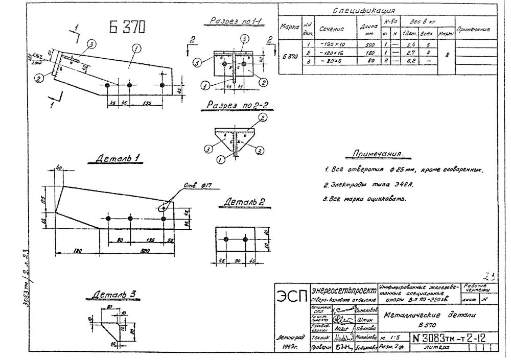 Б370 (3083тм-т2-12)