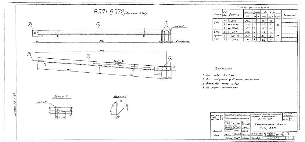 Б371 (3083тм-т2-13)