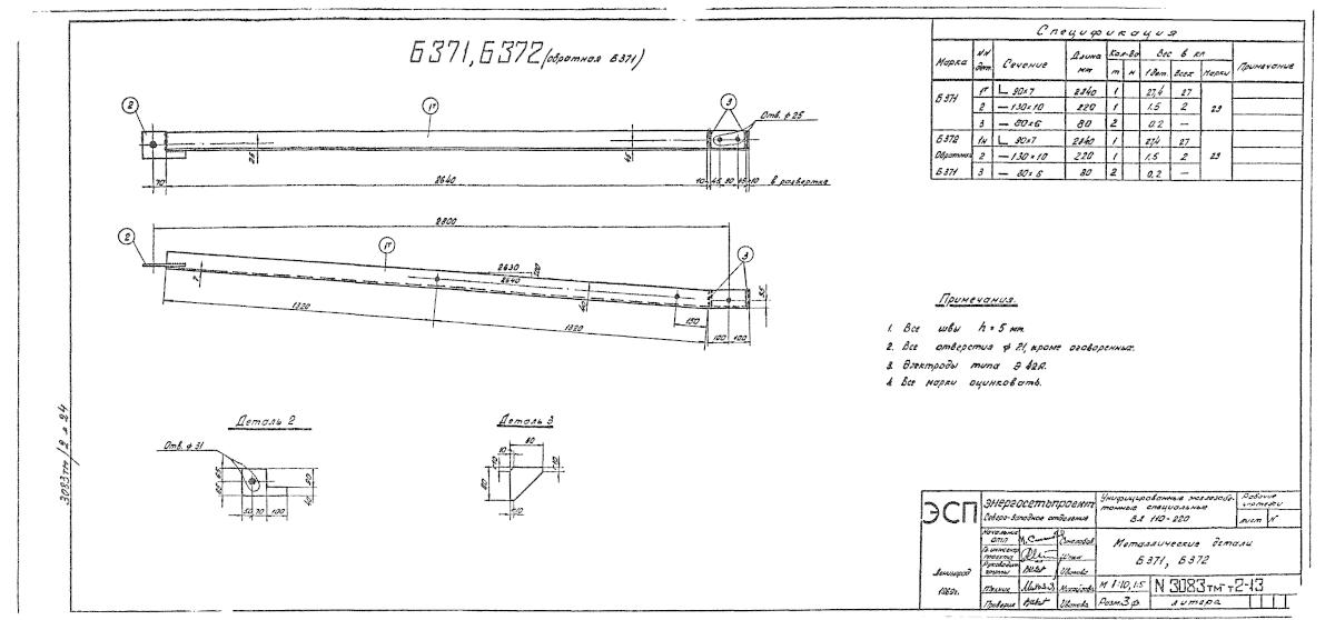 Б372 (3083тм-т2-13)