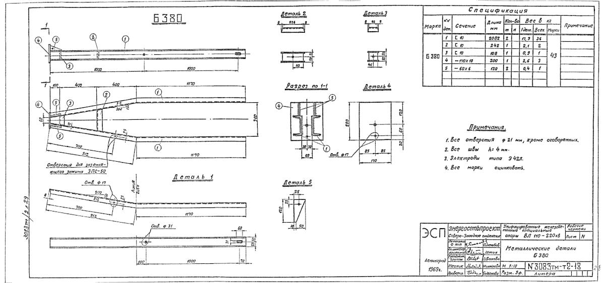 Б380 (3083тм-т2-18)
