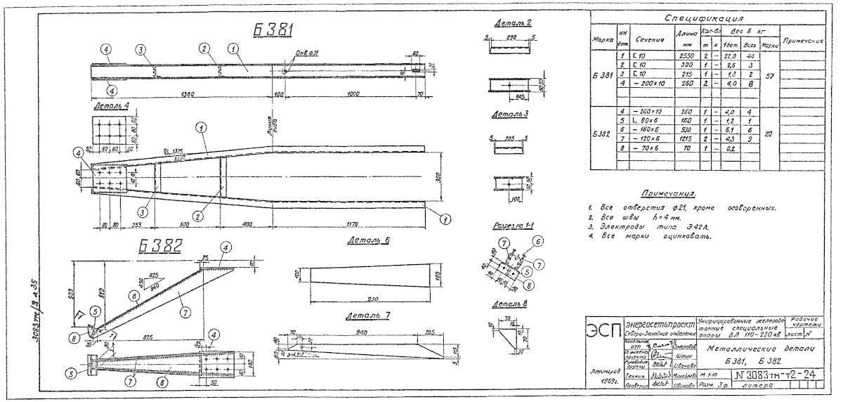 Б381 (3083тм-т2-24)