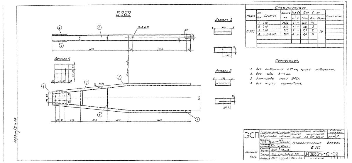Б383 (3083тм-т2-25)