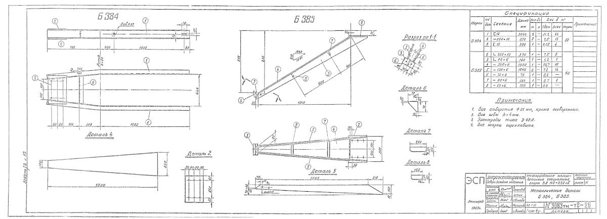 Б384 (3083тм-т2-26)