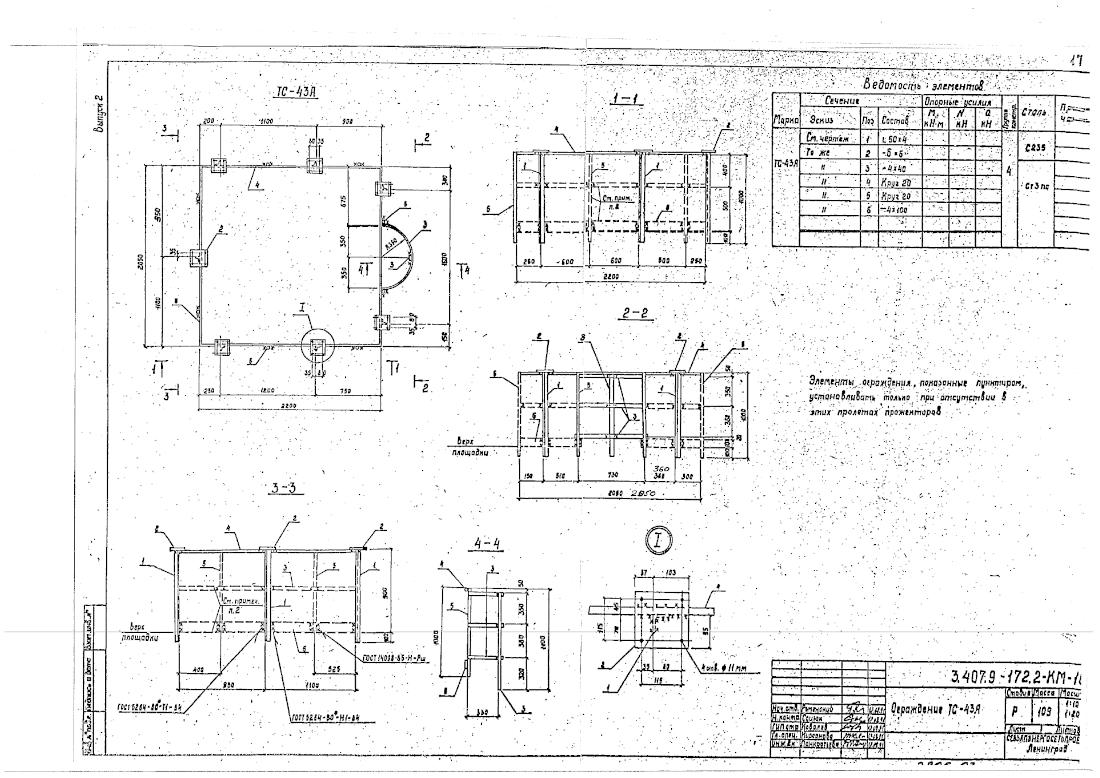 ТС43А (3.407.9-172.2-КМ-10)