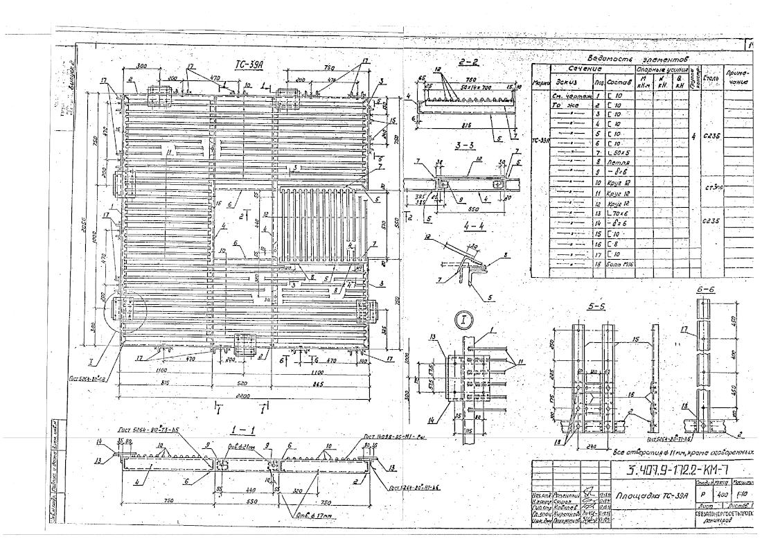ТС39А (3.407.9-172.2-КМ-7)