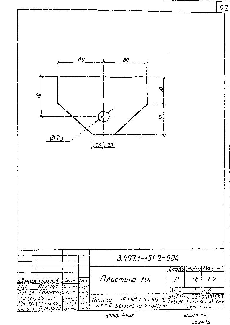 М4 (3.407.1-151.2-004)