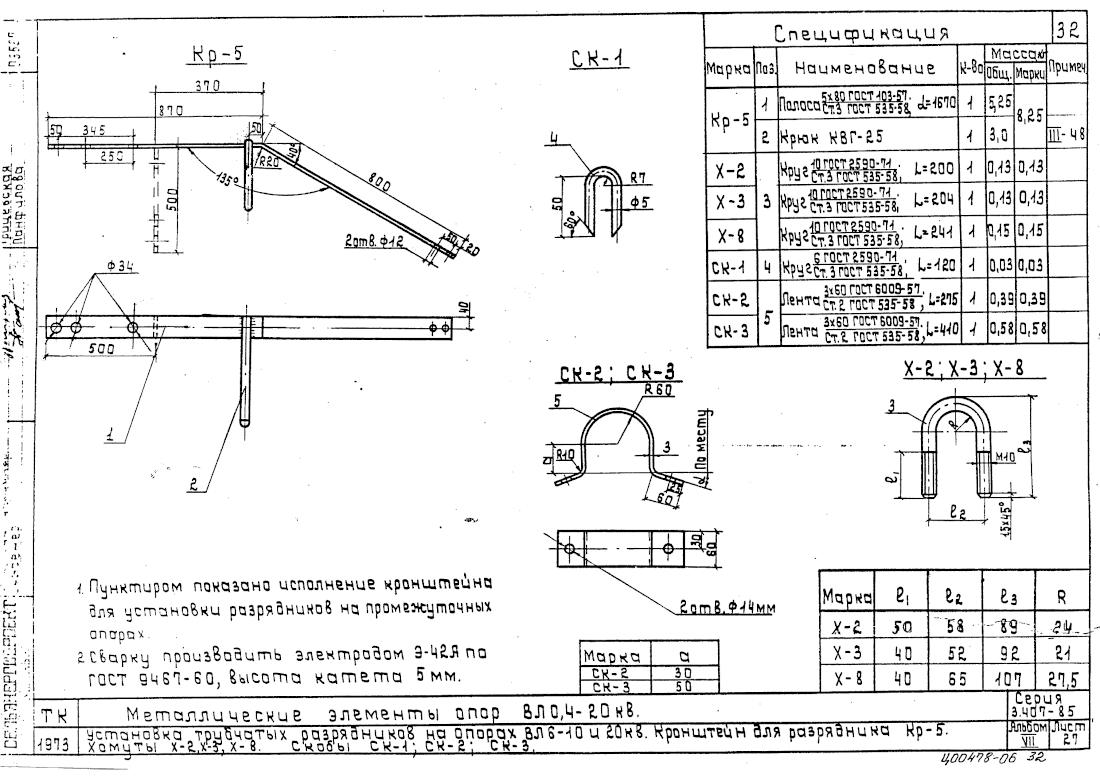 СК3 (3.407-85.7)
