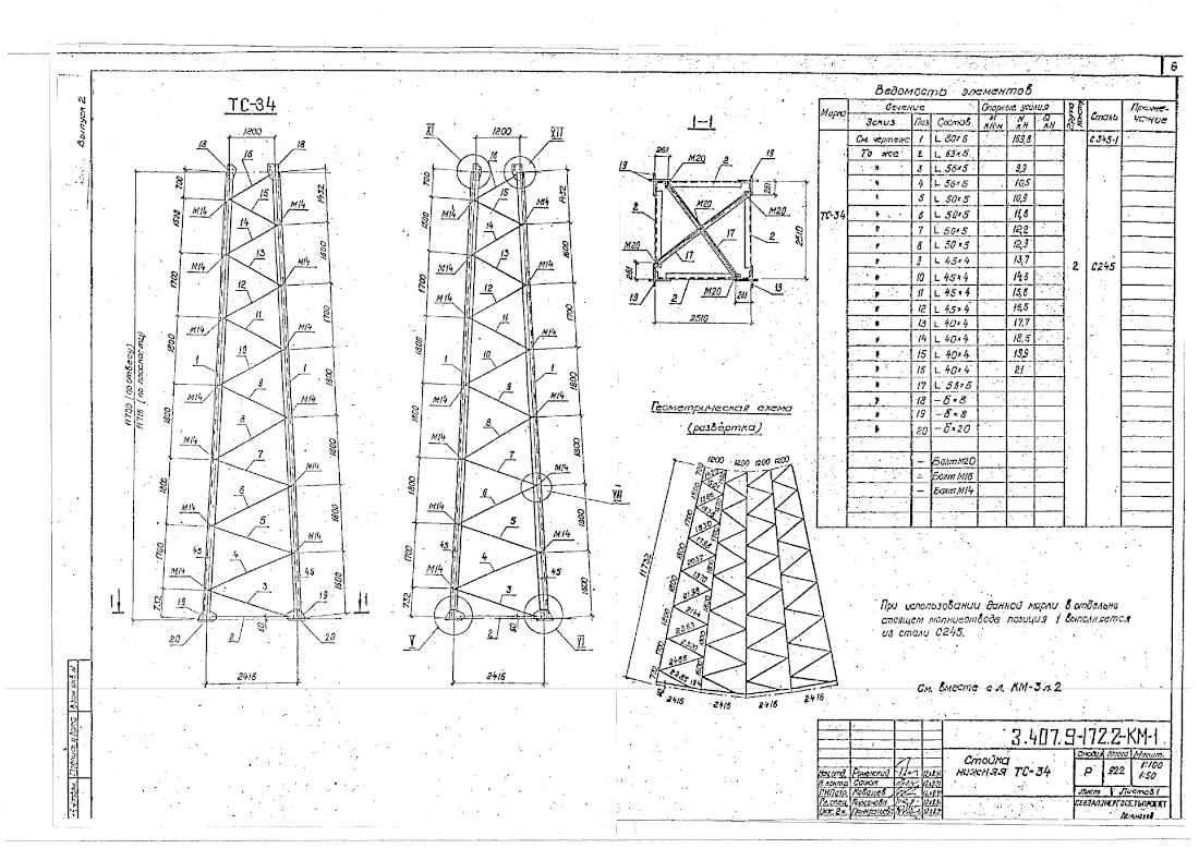 ТС34 (3.407.9-172.2-КМ-1)