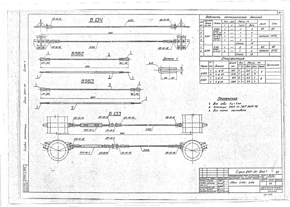 Б134 (3.407-131)